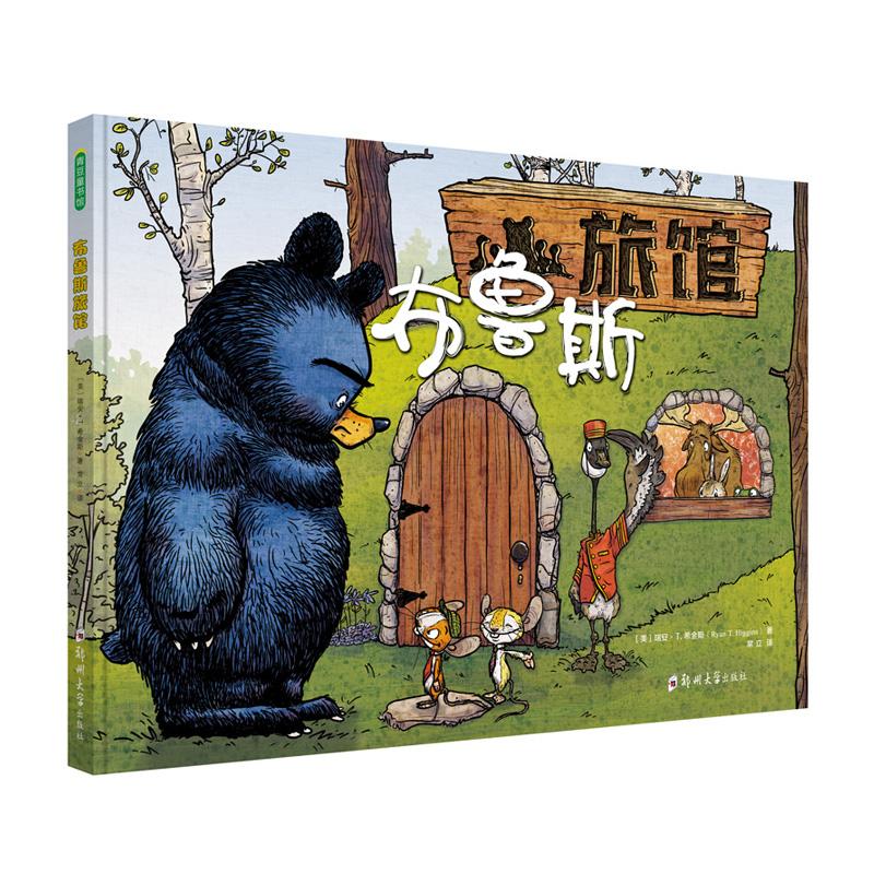 """布鲁斯旅馆 E.B. 怀特朗读奖获奖作品《鹅妈妈布鲁斯》续集重磅来袭!美国绘本界新锐作家希金斯再度献上超级幽默佳作,引人入胜的故事,跌宕起伏的情节,妙不可言的画面,让孩子在大笑中体会""""家""""的含义,面对矛盾学会包容"""