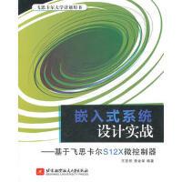 【旧书9成新】【正版现货】 嵌入式系统设计实战--基于飞思卡尔S12X微控制器 王宜怀,曹金华著 北京航空航天大学出版