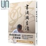 书法与生活 港台原版 侯吉谅 商周出版