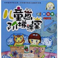 儿童画阶梯课堂(黄金版):彩铅卷