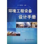 环境工程设备设计手册