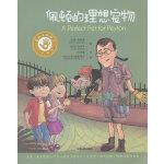 佩顿的理想宠物:《爱的五种语言》儿童绘本