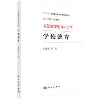 中国教育改革40年:学校德育