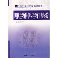 现代生物科学与生物工程导论 华南理工大学出版社