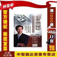 正版包票团队复制 管理系统中的选用育留 李尚隆4DVD视频光盘影碟片