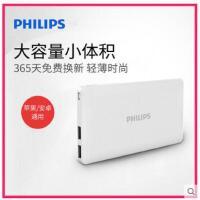 【支持礼品卡】飞利浦DLP2103 10000毫安充电宝迷你轻薄便携大容量苹果安卓专用