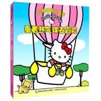 凯蒂猫暖心故事――乘着热气球去冒险