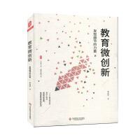 【正版】教育微创新:发现细节的力量 大夏书系 李志欣
