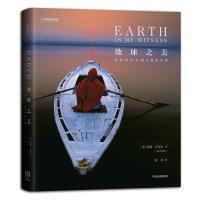 地球之美:阿特・沃尔夫40年摄影经典