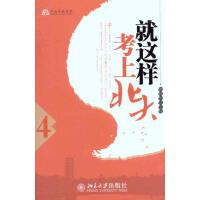 就这样考上北大(4) 北京大学出版社