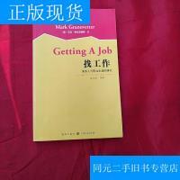 【二手旧书九成新】找工作:关系人与职业生涯的研究 /[美]格兰诺维特 格致出版社