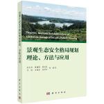 景观生态安全格局规划理论、方法与应用