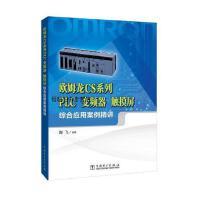 【二手旧书8成新】欧姆龙CSPLC、变频器、触摸屏综合应用案例精讲 陶飞 9787512393189