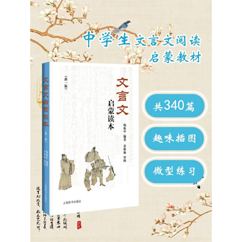 文言文启蒙读本(新一版)