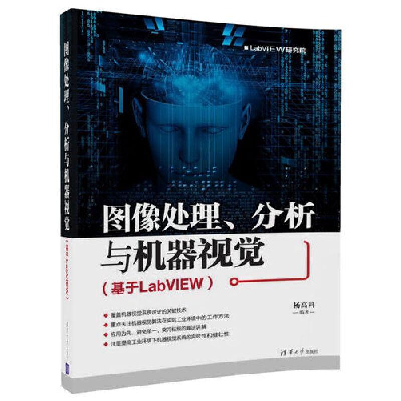 图像处理、分析与机器视觉(基于LabVIEW) 涵盖机器视觉系统构建、图像操作与增强、特征识别与机器决策