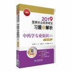 2019国家执业药师考试习题与解析 中药学专业知识(二)(第十一版)
