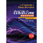 音乐语言揭秘:轻松学会五线谱(修订版) 9787544262064