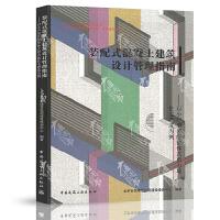 装配式混凝土建筑设计管理指南――以小户型装配整体式剪力墙住宅建筑为例