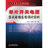 单片开关电源集成电路应用设计实例(电子书)