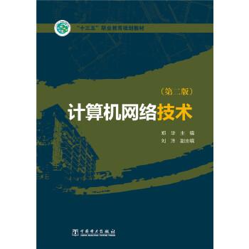 """""""十三五""""职业教育规划教材 计算机网络技术(第二版)"""