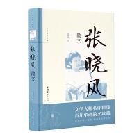 张晓风散文(名家散文珍藏)
