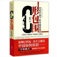 C形包围 内忧外患下的中国突围 戴旭著 政治军事 世界全景式政治、军事著作 畅销军事政治小说书