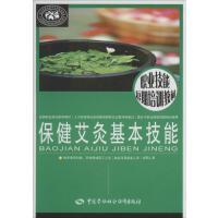 保健艾灸基本技能 中国劳动社会保障出版社