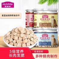 麦富迪猫零食鲜肉冻干54g成幼猫咪零食美短英短鸡肉冻干宠物零食