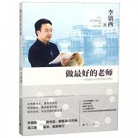 做最好的老师--李镇西30年教育教学精华