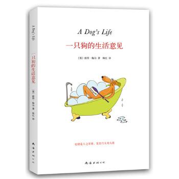 一只狗的生活意见(pdf+txt+epub+azw3+mobi电子书在线阅读下载)