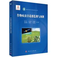 作物病虫害遥感监测与预测