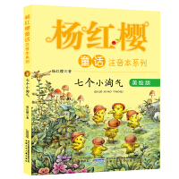 杨红樱童话注音本系列・七个小淘气