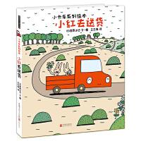 暖房子游乐园・小卡车系列:小红去送货