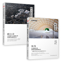 日本建筑规划理论套装(��文彦的建筑哲学+纸建筑)(共2册)
