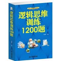 逻辑思维训练1200题 激发潜能逻辑能力训练