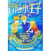 全新正版 冒险小王子18:梦幻三剑士 周艺文 9787534434907 江苏美术出版社