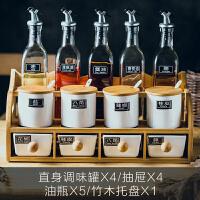 创意欧式调味罐厨房玻璃调料盒套装油瓶组合装创意家用油壶陶瓷调味罐盐罐调料瓶 直身 14件套