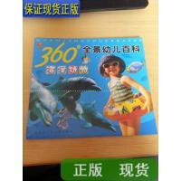 【二手旧书9成新】360°全景幼儿百科.海洋动物 /煜峰策划、制作 内蒙古少年儿童出?
