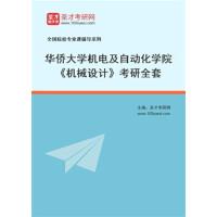 [全套]2022年华侨大学机电及自动化学院《机械设计》考研全套