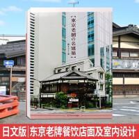 【日文画册】�|京老�n名建�B 东京老牌餐饮店面及室内设计 日本料理 日式餐厅 室内设计书籍