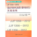 JJF1356-2012《重点用能单位能源计量审查规范》实施指南