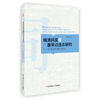 晚清民国时期的唐宋词选本研究 : 以光宣时期为中心