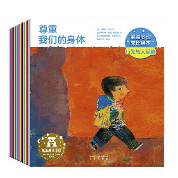 """宝宝心理成长绘本 -行为与人际篇(全12册) 3-6岁   """"幼儿早期良好心理教育经典"""",性教育启蒙认知书,纯美的画面真实展现孩子的烦恼与困惑,贴心的语言指引孩子正确地面对成长中出现的心理困惑和情绪波动,引导孩子的心理健康成长。乐乐趣绘本阅读"""