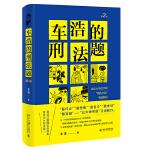 """车浩的刑法题:北京大学法学院""""刑法分论""""考题解析(第2版)"""