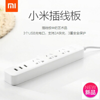 mi小米插线板(白色/黑色两色可选) 小米USB插线板(3个USB充电口,支持2A快充,3重安全保护) 小米插排/小米