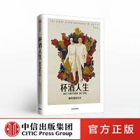 杯酒人生:葡萄酒的历史 中信出版社
