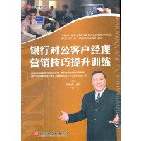 银行对公客户经理营销技巧提升训练(DVD/软件)