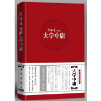 傅佩荣译解大学中庸(精装版)