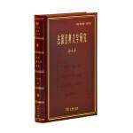 法国经典文学研究(郑克鲁文集・著作卷)
