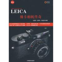 【新书店正版】徕卡相机传奇伍振荣,胡民炜,黎韶琪著中国摄影出版社9787802363762